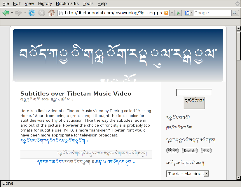 440980 - iceweasel seriously misrenders tibetan text with